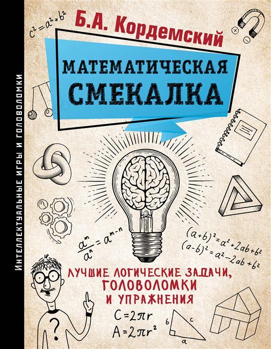Кордемский Б. Математическая смекалка. Лучшие логические задачи, головоломки и упражнения а малютин гарри гудини лучшие логические задачи и головоломки