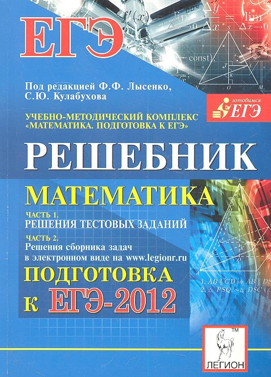 Математика Решебник Подготовка к ЕГЭ 2012