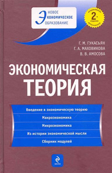 Гукасьян Г.: Экономическая теория Учеб.