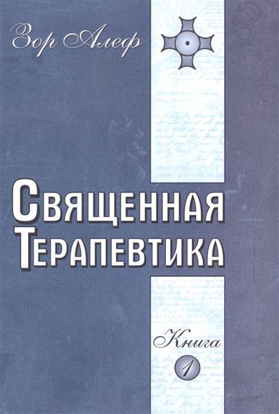 Алеф З. Священная терапевтика. Книга 1