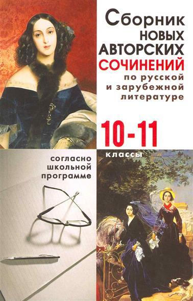 Сборник новых авторских соч. по рус. и заруб. литературе 10-11 кл.