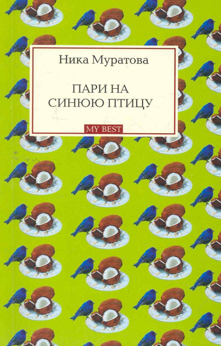 Муратова Н. Пари на синюю птицу