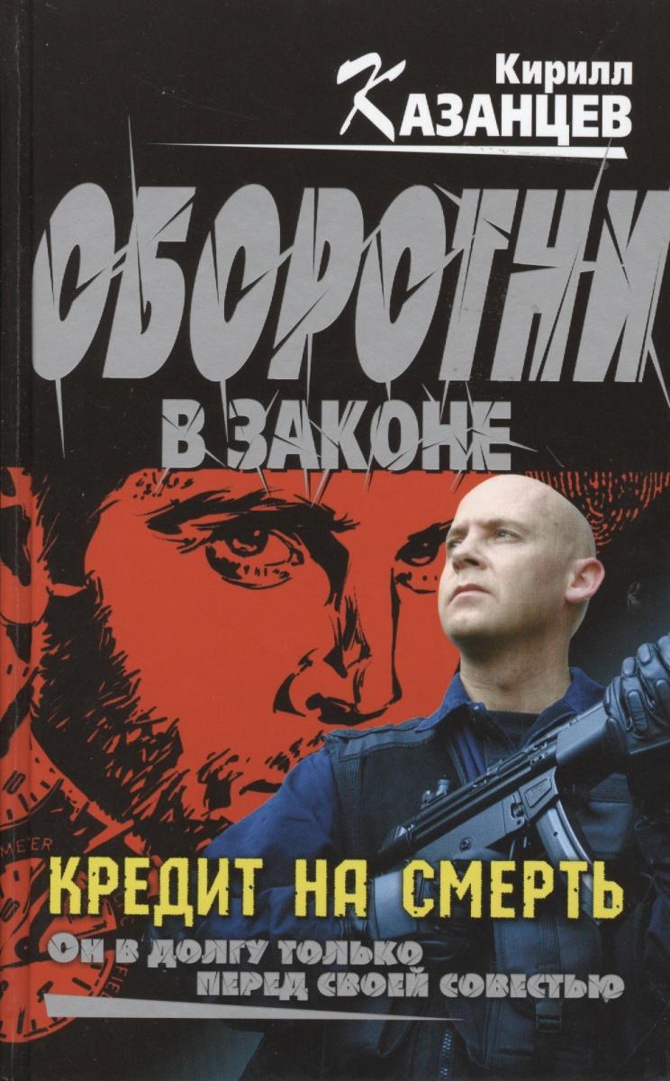 Казанцев К. Кредит на смерть