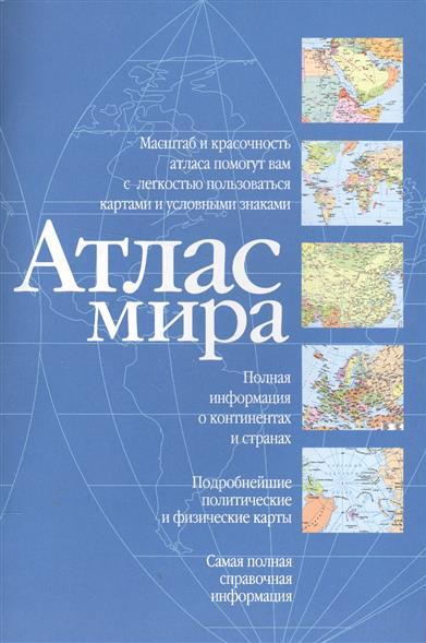 Атлас мира атлас мира обзорно географический