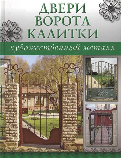 Двери Ворота Калитки