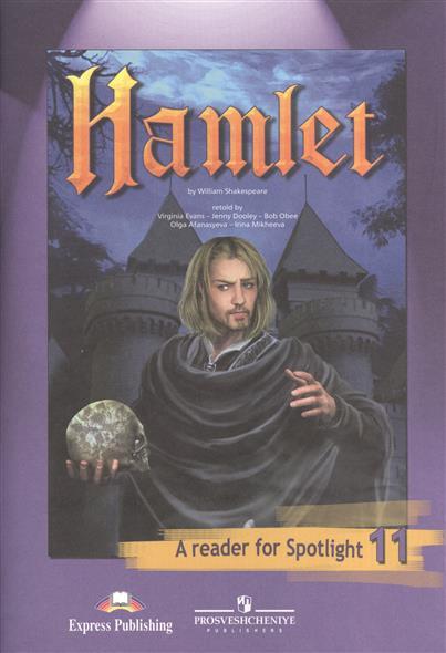 Гамлет. Книга для чтения. 11 класс. Пособие для учащихся общеобразовательных учреждений. 2-е издание