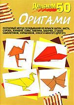 делаем 50 поделок из бумаги Делаем 50 оригами