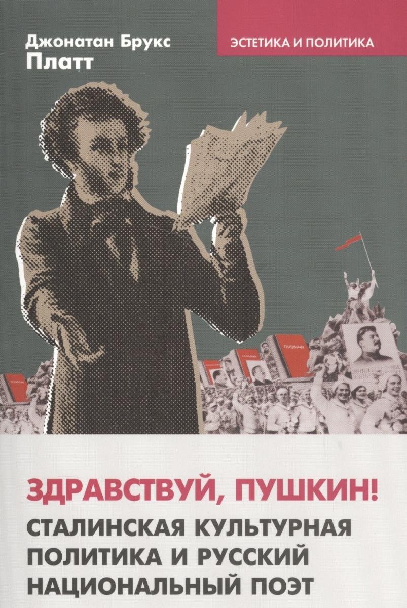 Платт Дж. Здравствуй, Пушкин! Сталинская культурная политика и русский национальный поэт