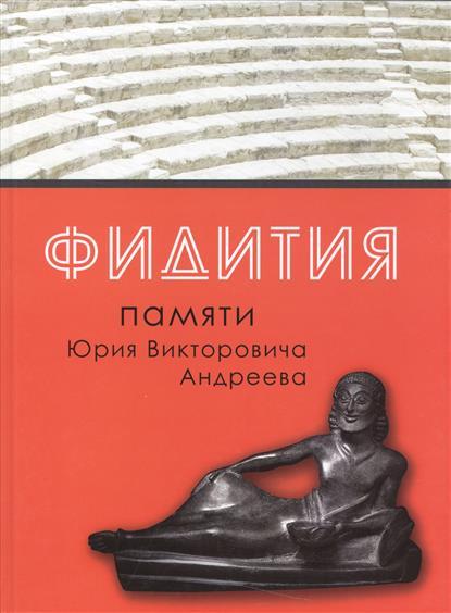 Фидития. Память Юрия Викторовича Андреева
