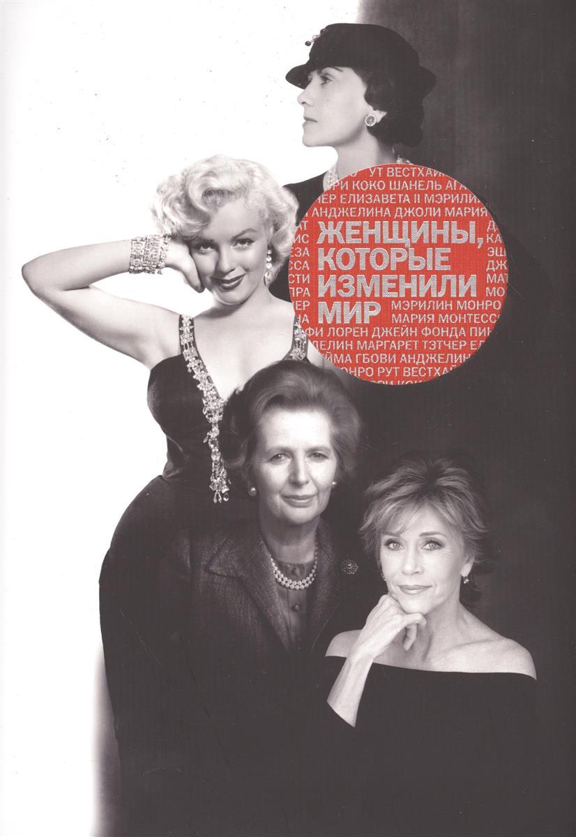 Оленцова Н. Женщины, которые изменили мир