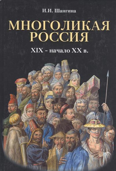 Шангина И. Многоликая Россия. XIX - начало XX вв. ISBN: 9785874173340