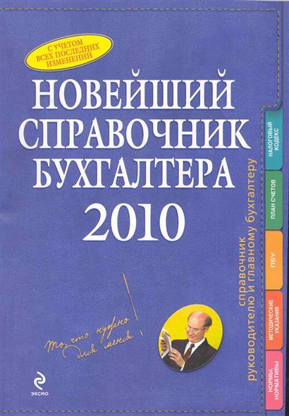 Новейший справочник бухгалтера 2010