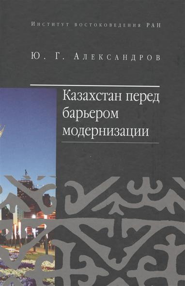 Казахстан перед барьером модернизации