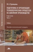 Подготовка и организация технологических процессов на швейном производстве. Учебник. В двух частях. Часть 1