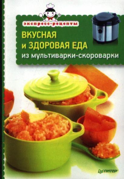 Неволайнен Л. (ред.) Экспресс-рецепты. Вкусная и здоровая еда из мультиварки-скороварки