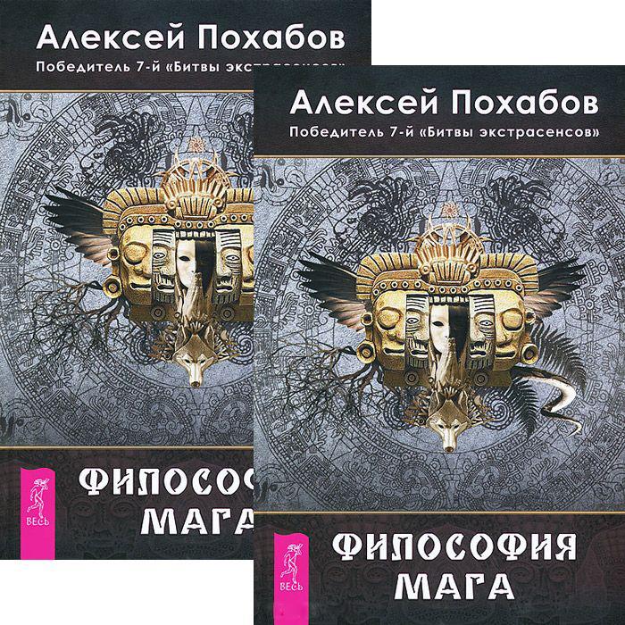 Похабов А. Философия мага (комплект 2 книги) ISBN: 9785944438928 книги издательство аст дневник мага
