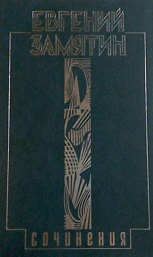 купить Замятин Е. Собрание сочинений в 5 томах. Том 3. Лица по цене 264 рублей