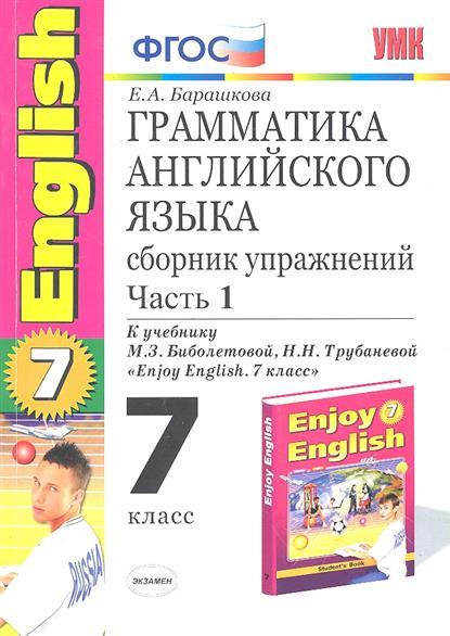 """Грамматика английского языка. Сборник упражнений. 7 класс: часть I. К учебнику М.З. Биболетовой и др. """"Enjoy English"""""""