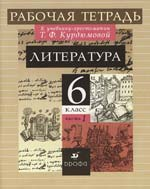 Литература 6 кл Р/т ч.1