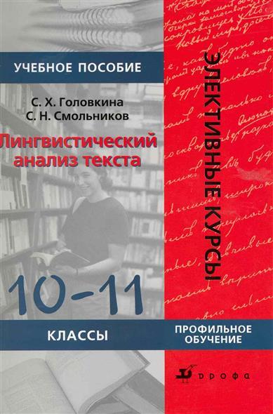 Лингвистический анализ текста 10-11 кл. Проф. обучение