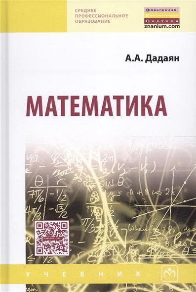 математика 10 класс дадаян решебник