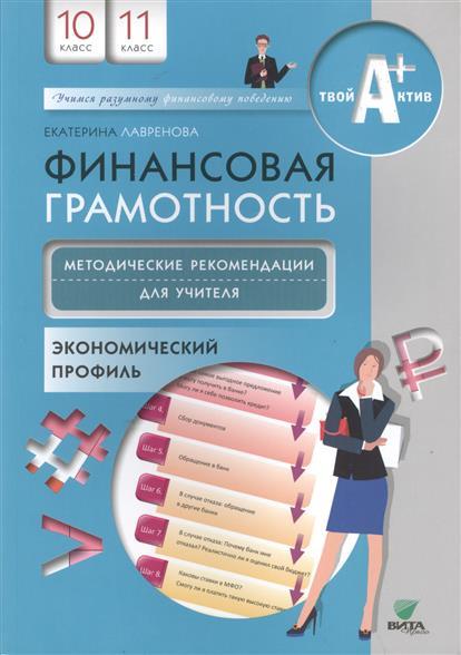 Финансовая грамотность. Методические рекомендации для учителя. 10-11 классы. Экономический профиль