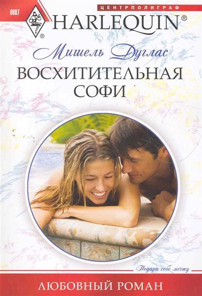 Дуглас М. Восхитительная Софи дуглас м сюрприз для лучшего любовника