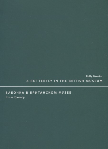 Grovier K. A butterfly in the British museum / Бабочка в Британском музее movado museum classic 0606503