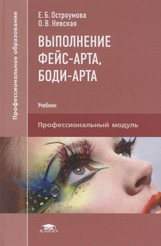 Остроумова Е., Невская О. Выполнение фейс-, боди-. Учебник