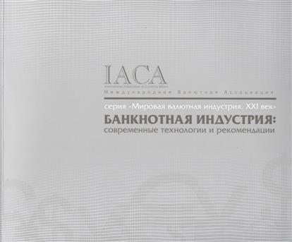Пряжникова Л.: Банкнотная индустрия: современные технологии и рекомендации