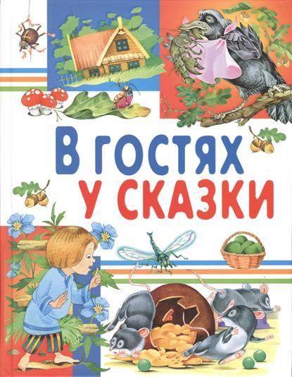 Агинская Е. (ред.) В гостях у сказки