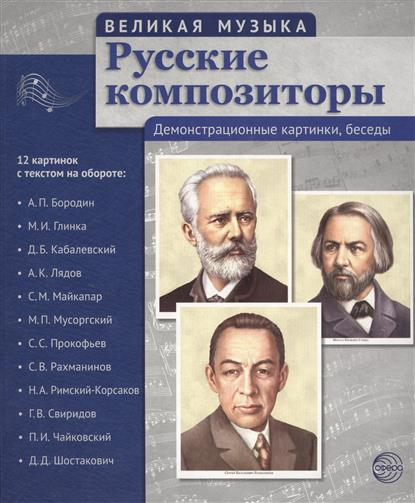 Русские композиторы. Демонстрационные картинки, беседы. 12 картинок с текстом на обороте