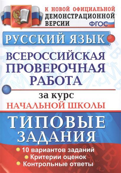 Русский язык Всероссийская проверочная работа за курс начальной  Всероссийская проверочная работа за курс начальной школы Типовые задания 10 вариантов