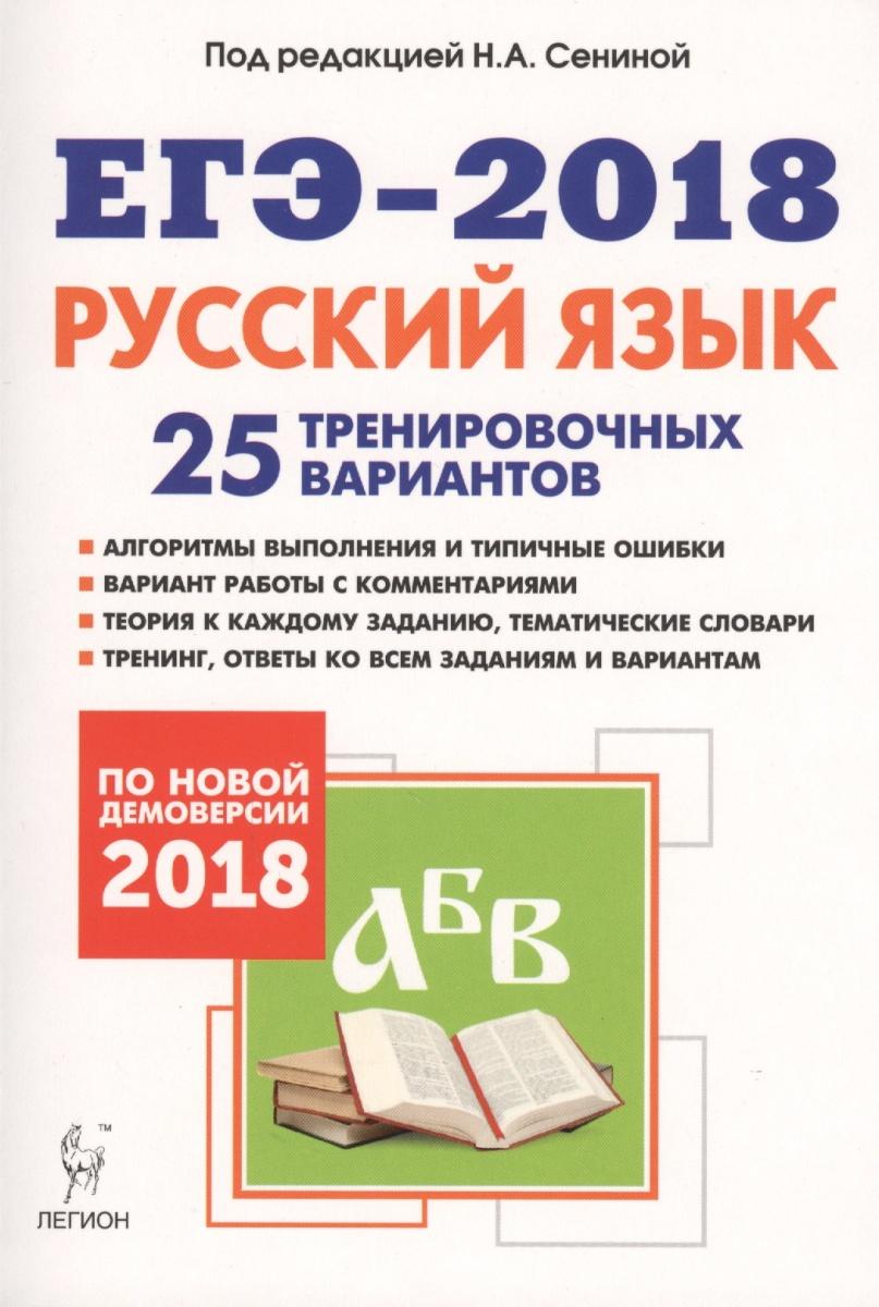 Ответы к учебнику сенина егэ 2018 вариант