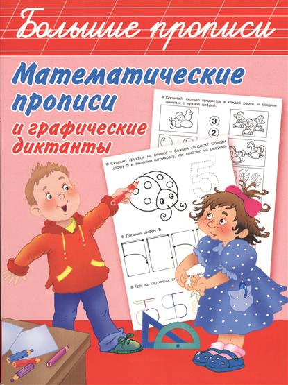 Кулешова О.: Математические прописи и графические диктанты