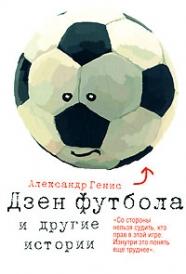 Генис А. Дзен футбола и другие истории