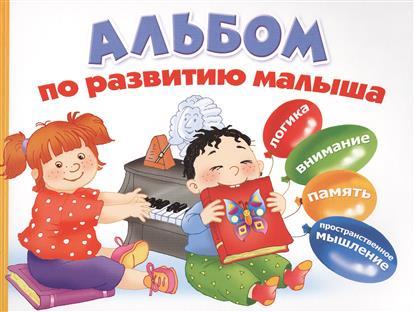 Альбом по развитию малыша. Логика, внимание, память, пространственное мышление. развивающие игры логика внимание память 3 года
