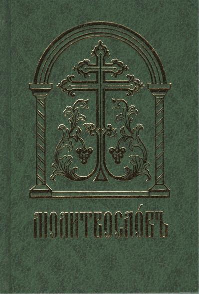 Молитвословъ (старославянский шрифт) псалтирь на церковно славянском языке старославянский шрифт