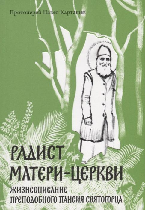 Радист Матери-Церкви. Жизнеописание преподобного Паисия Святогорца