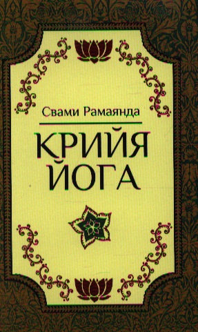 Рамаянда С. Крийя-Йога. 2-е издание