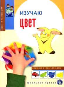 Изучаю цвет Книжка с наклейками 5-7 лет