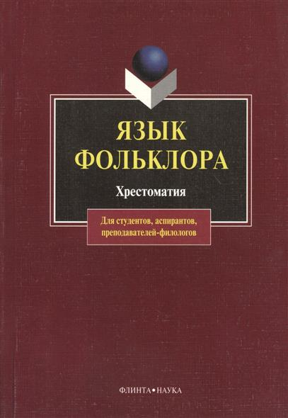 Хроленко А. (сост.) Язык фольклора. Хрестоматия. Второе издание, исправленное язык русского фольклора