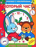 КН Который час