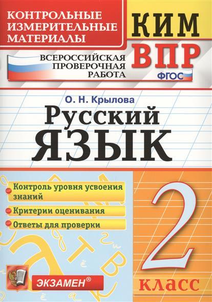 Крылова О.: Русский язык. 2 класс