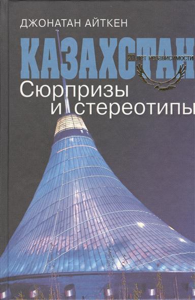 Айткен Дж. Казахстан. Сюрпризы и стереотипы