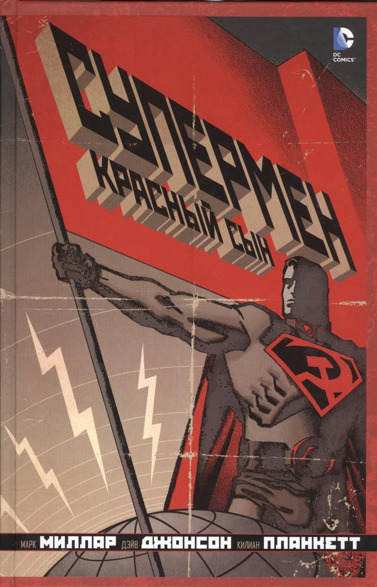 Миллар М. Супермен: Красный сын магия золота магия золота колье с аметистом 120471