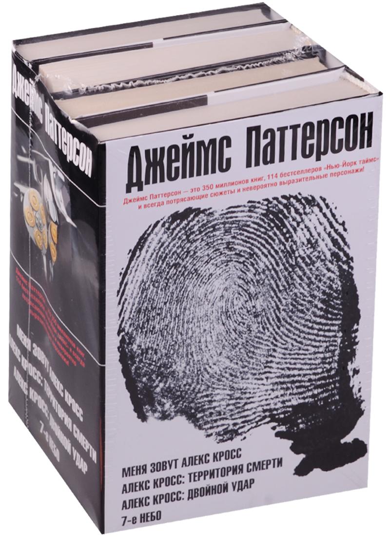 Паттерсон Дж. Меня зовут Алекс Кросс. Алекс Кросс: Территория смерти. Алекс Кросс: Двойной удар. 7-е небо (комплект из 4-х книг)