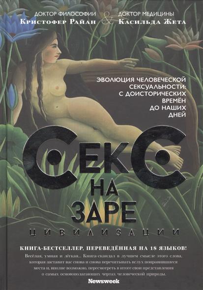 Секс и эволюция человеческой цивилизации