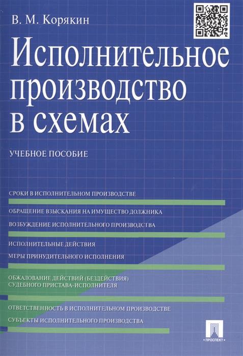 Корякин В. Исполнительное производство в схемах: Учебное пособие корякин в арбитражный процесс в схемах учебное пособие