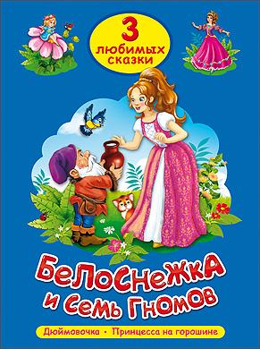 Гетцель В. (ред.) Белоснежка и семь гномов белоснежка и семь гномов куклу
